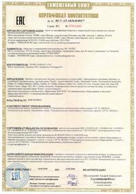 Сертификат на блендеры KoMo 2018-2020