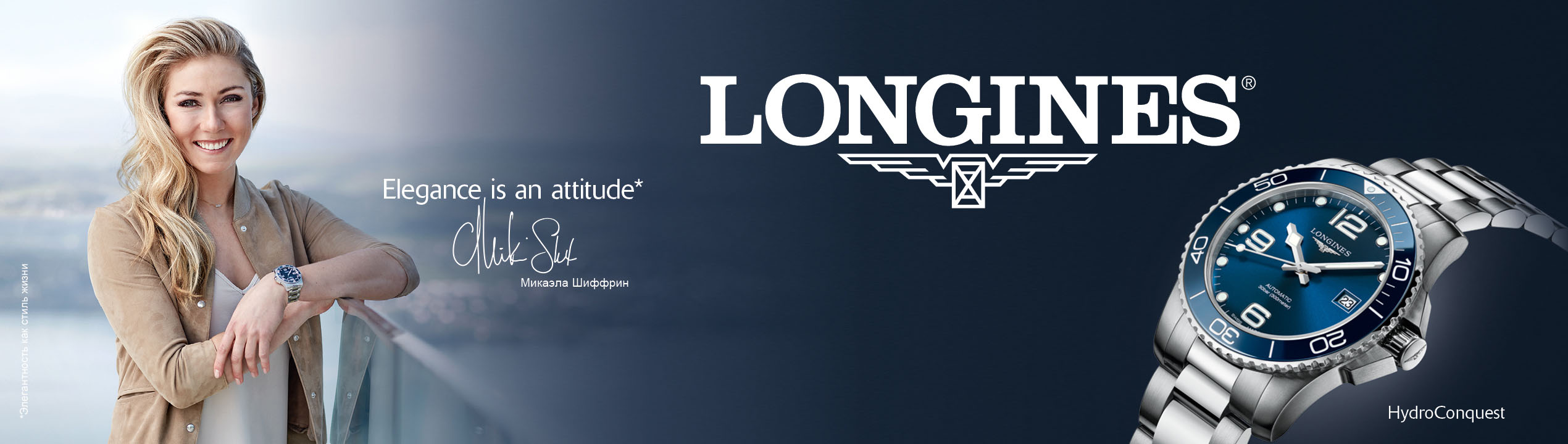 Longines Блок 1