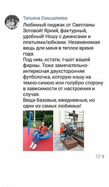 Отзыв об интернет магазине С.Зотовой