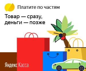 Товары в рассрочку для сайта www.svechy-vosk.ru