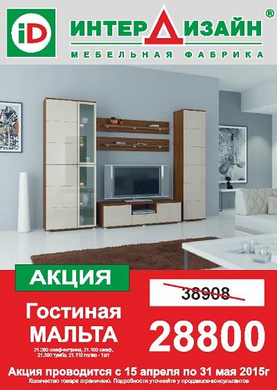 АКЦИЯ Гостиная МАЛЬТА