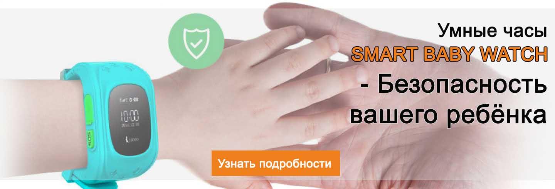 Умные часы для детей Smart Baby Watch