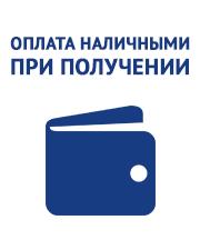 Оплата_при_получении2.png