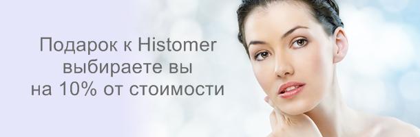 Акция на Histomer