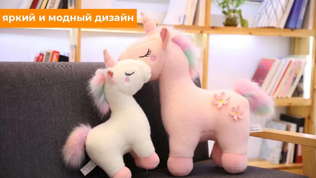 """Мягкая игрушка """"единорог розовый"""" (50см.)"""