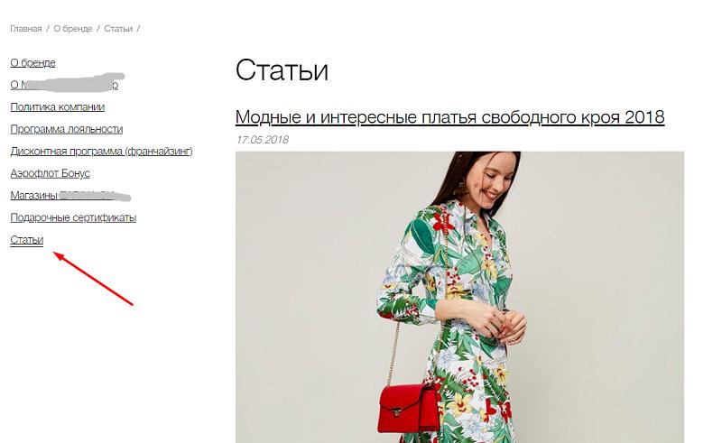 Интернет-магазин женской одежды - как открыть интернет-магазин ... 5b506228b06