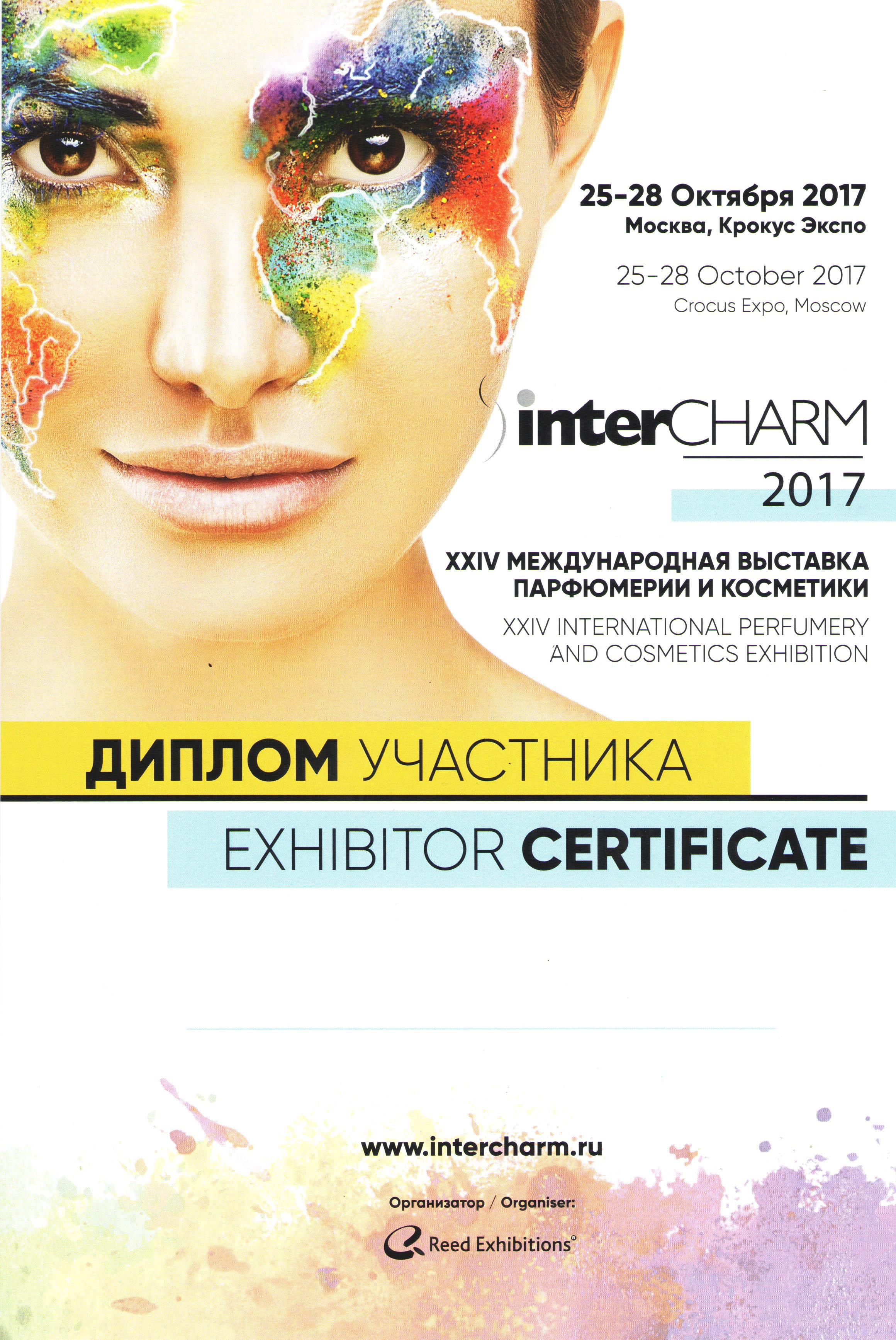intercharm2017.jpg