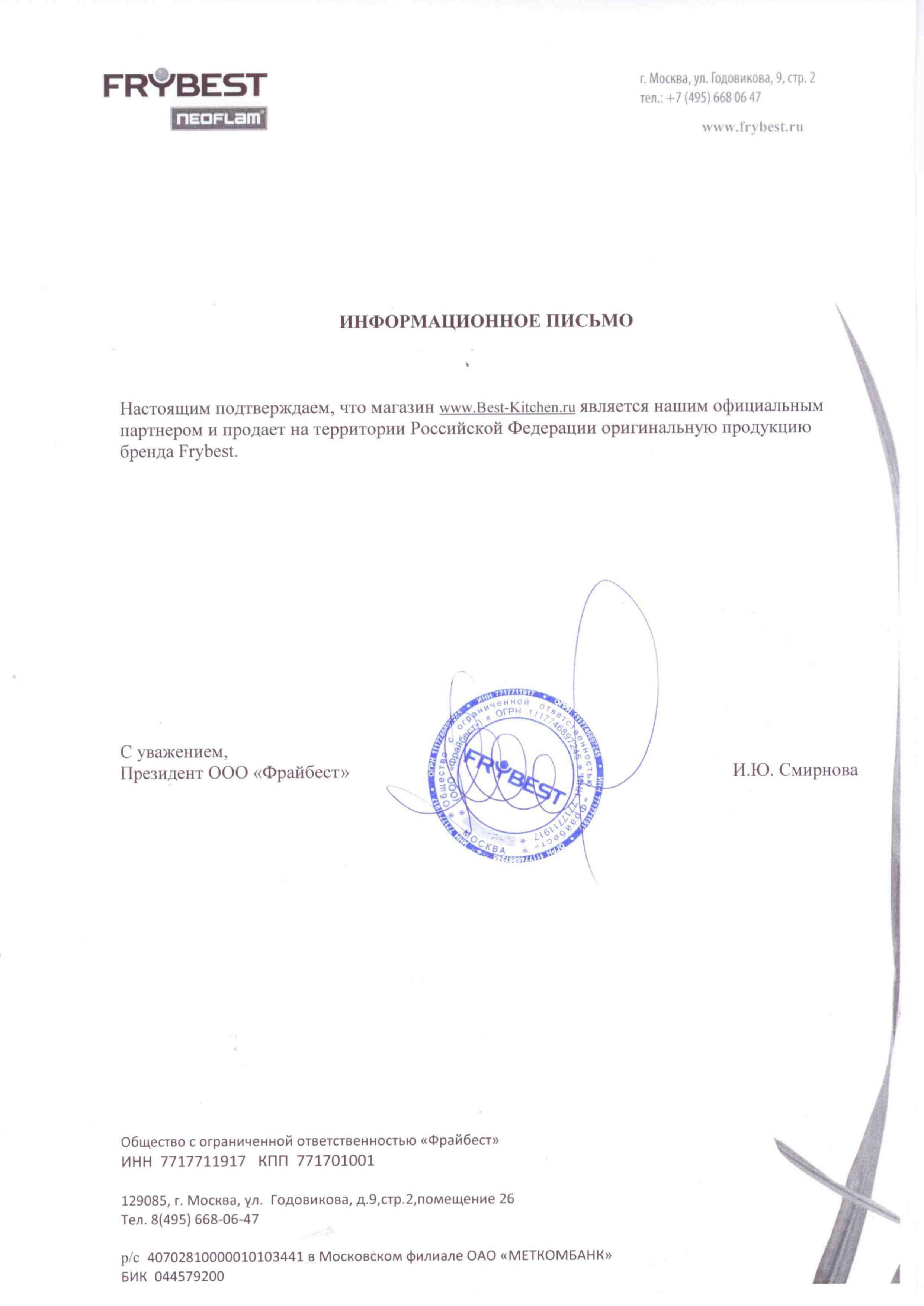 Письмо_Frybest.jpg
