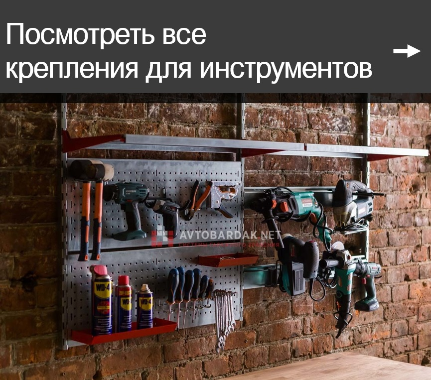 Панели и рейлинги для хранения инструмента в гараже