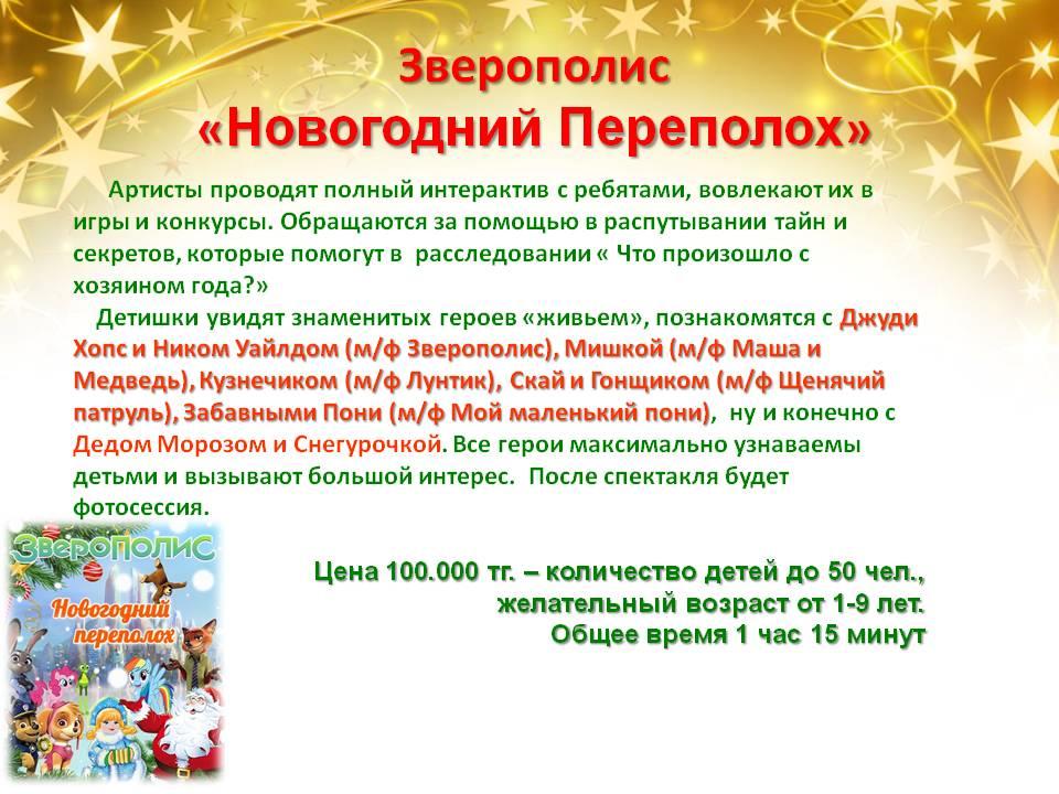 Новогодняя_программа_на_елку_Алматы_2016.jpg