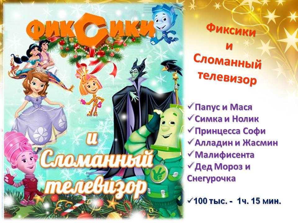 фиксики_новогодняя_елка_Алматы.jpg