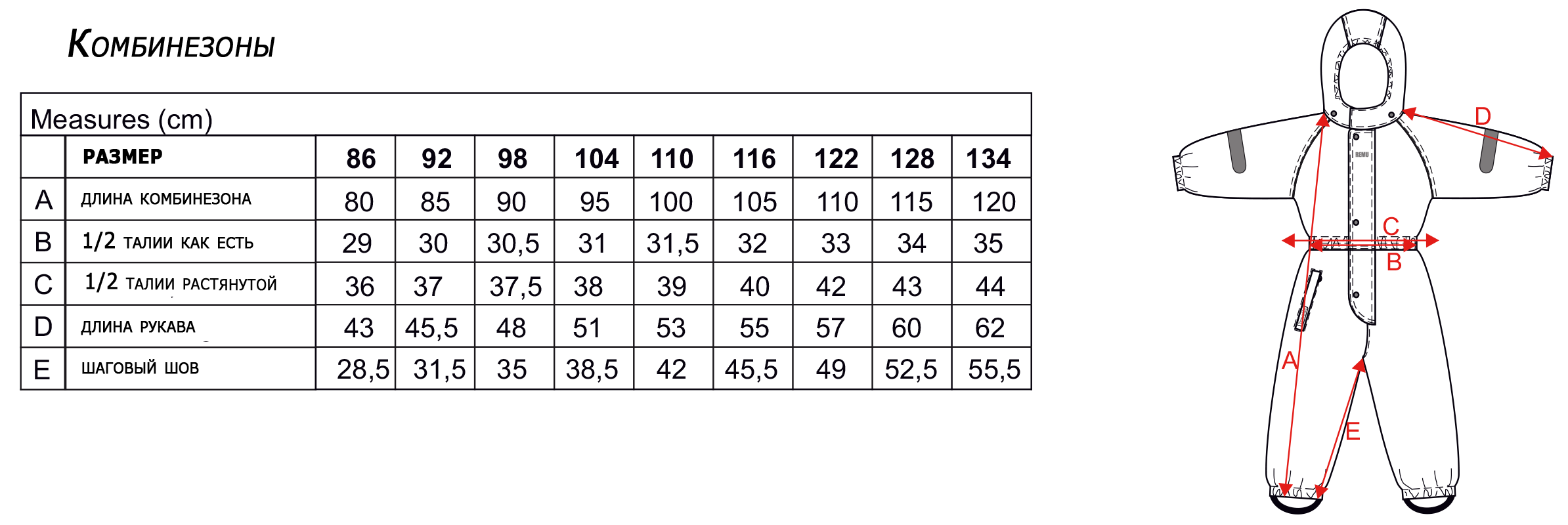 Замеры зимних комбинезонов Travalle для детей