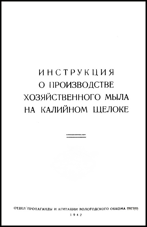 Инструкция_производстве_хозяйственного_мыла.jpg