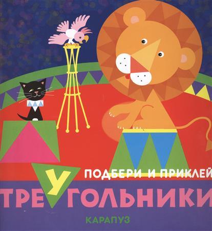 Цирк._Подбери_и_приклей_треугольники_.jpg