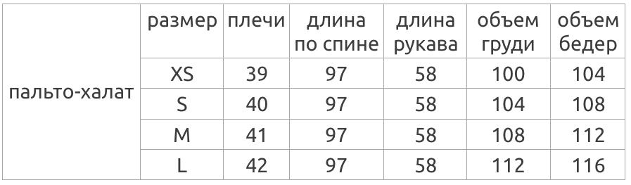 пальто-халат_2.png