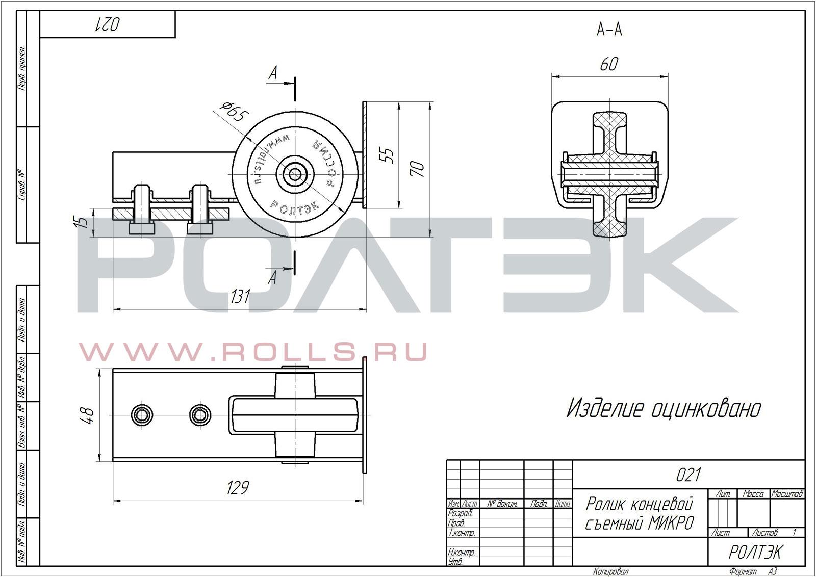 021-Ролик-концевой-МИКРО.jpg