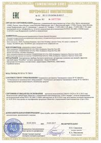 Сертификат EAC на дегидраторы Excalibur 2016-2017