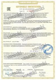 Сертификат EAC на дегидраторы Excalibur 2015-2016