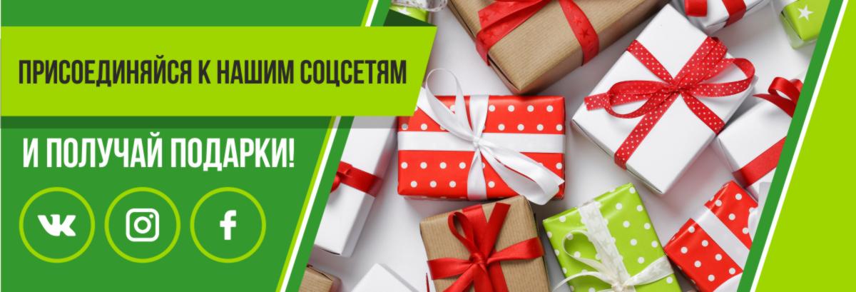 Присоединяйся к нашим соцсетям и получай подарки!