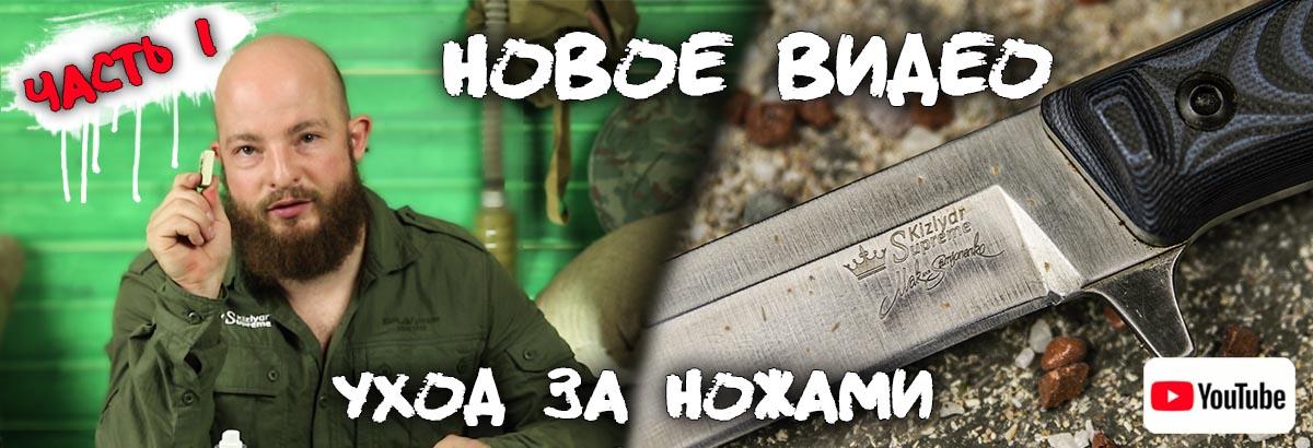 Видео: уход за ножами 1
