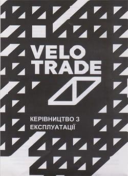 Инструкция на велосипеды Вело Траде 2015 год на украинском языке