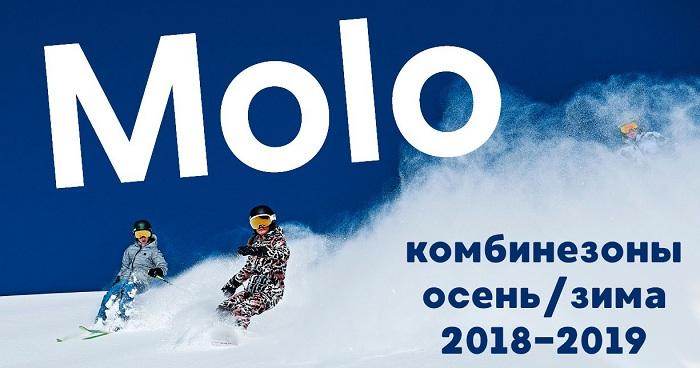 Комбинезоны Molo Зима 2018-2019 - все расцветки в магазине Мама Любит!