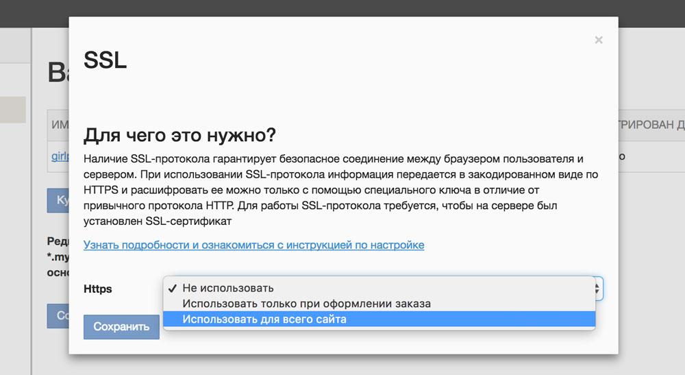 Выбор уровня подключения SSL-сертификата