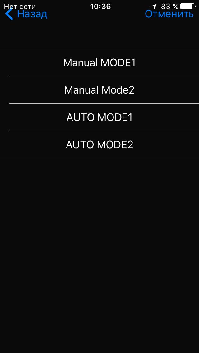 Режим AUTO MODE1
