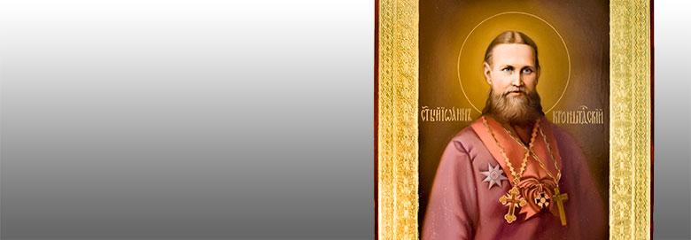 Икона<b>«Праведный Иоанн Кронштадский»</b>