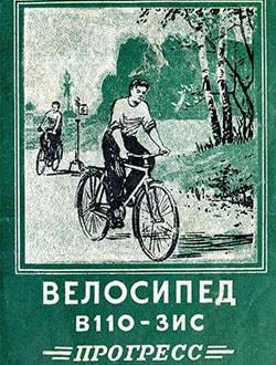 Инструкция на велосипед В110-ЗИС 'Прогресс' Москва 1956г