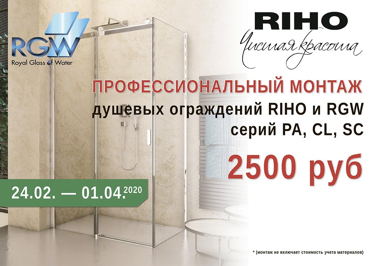 Монтаж душевого уголка RIHO  RGW