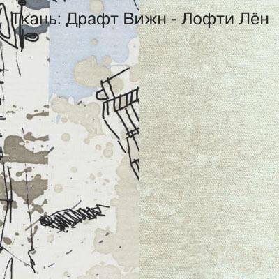 Ткань-_Драфт_Вижн_-_Лофти_Лён.jpg