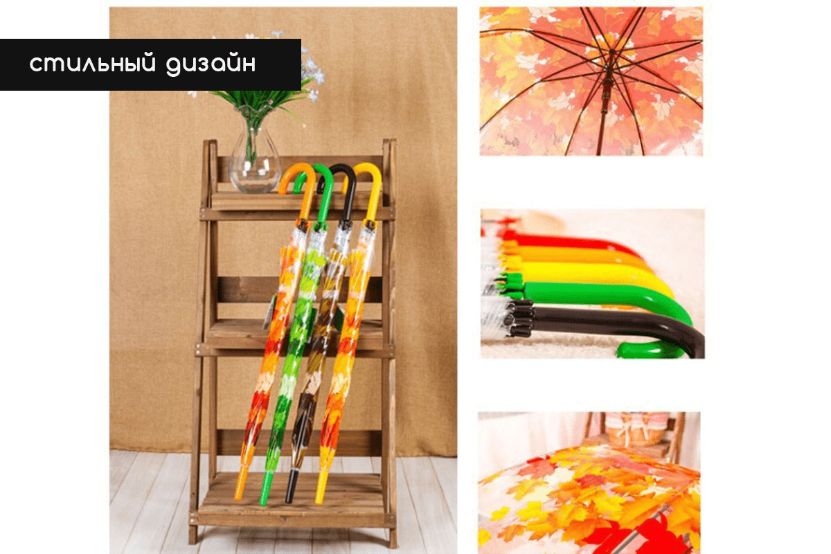 Зонт трость прозрачный с желтыми листьями