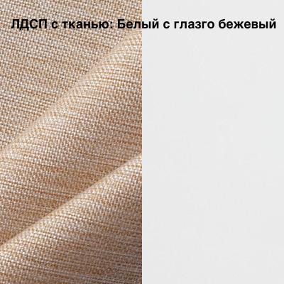 ЛДСП_с_тканью-_Белый_с_глазго_бежевый.jpg