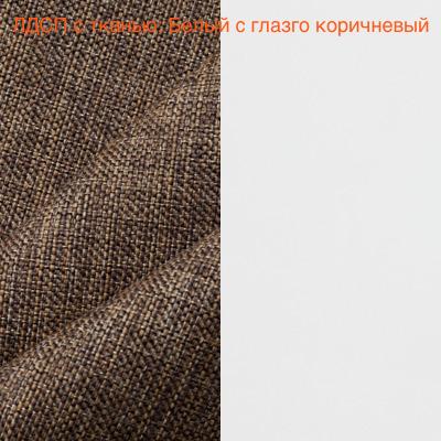ЛДСП_с_тканью-_Белый_с_глазго_коричневый.jpg