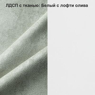 ЛДСП_с_тканью-_Белый_с_лофти_олива.jpg