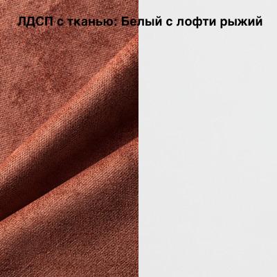 ЛДСП_с_тканью-_Белый_с_лофти_рыжий.jpg