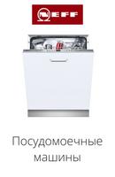 Посудомоечные машины NEFF