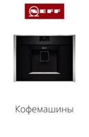 Кофемашины_NEFF.png