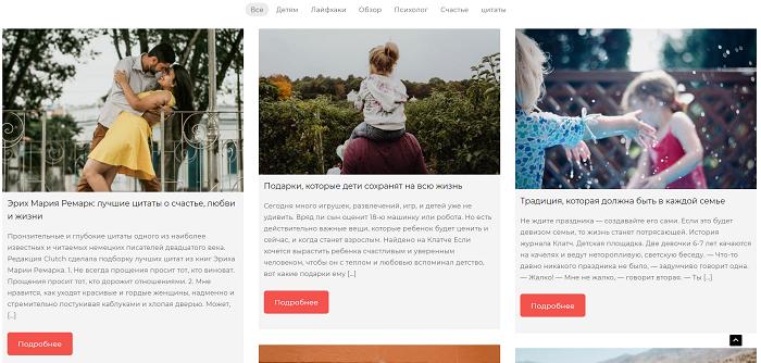 Пример оформления блога в интернет-магазине подарков