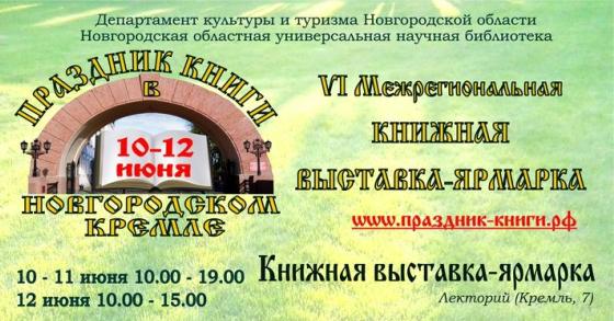Праздник_книги_в_Великом_Новгороде1.jpg