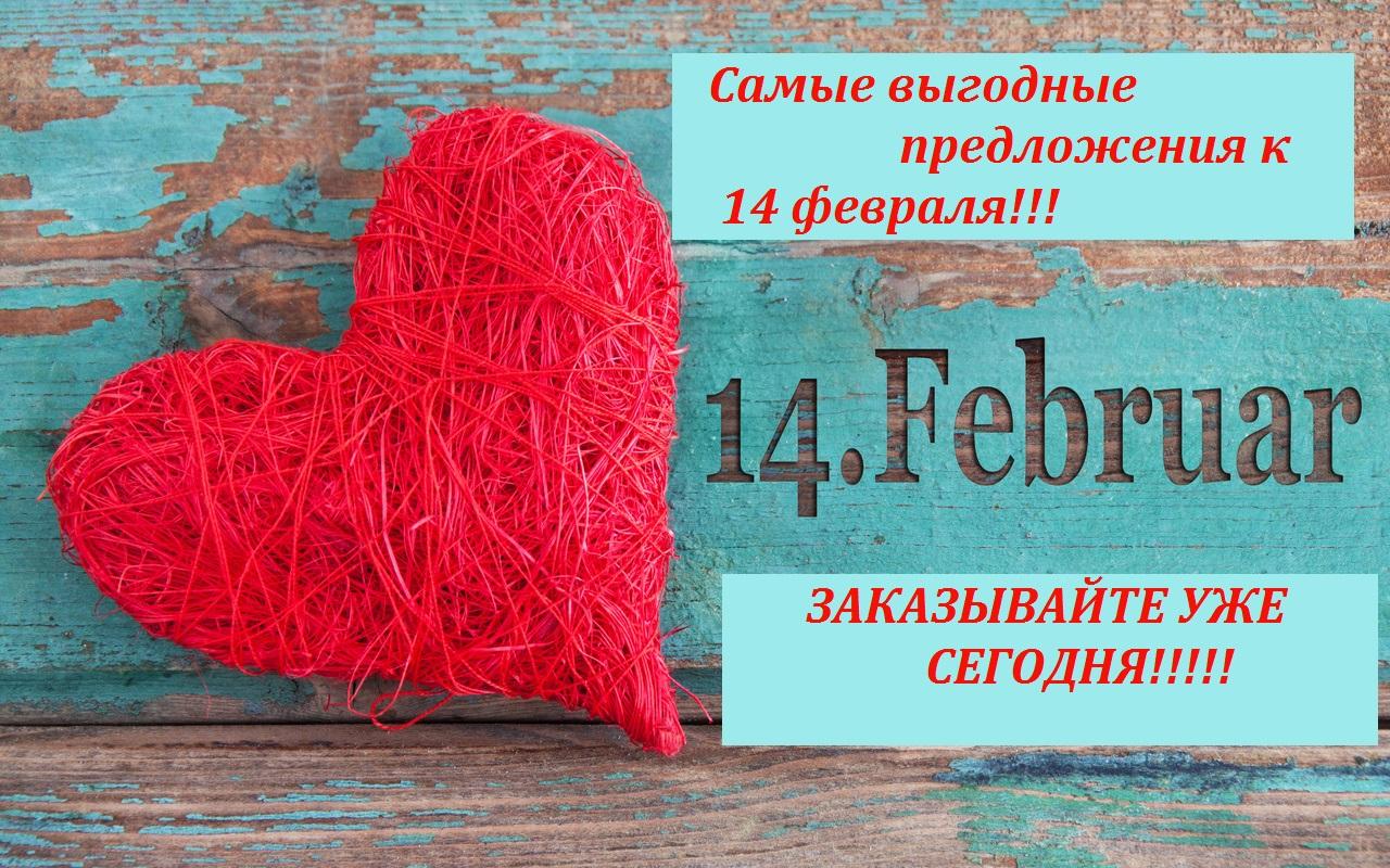 14_февраля_пост.jpg
