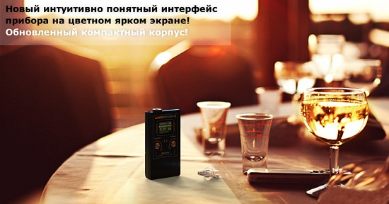 Обновленный AlcoHunter Professional X