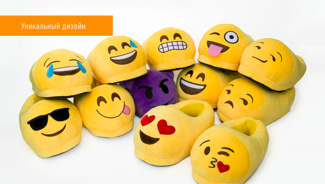 """Тапочки смайлы emoji """"Хитрый"""" (36-44)"""
