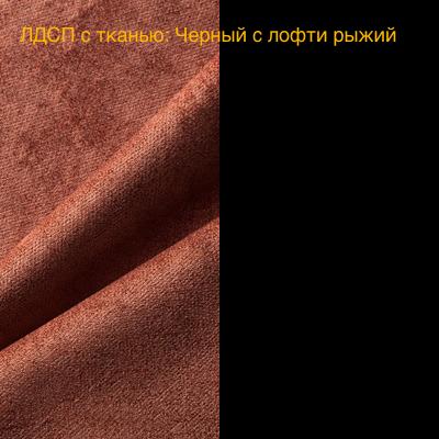 ЛДСП_с_тканью-_Черный_с_лофти_рыжий.jpg