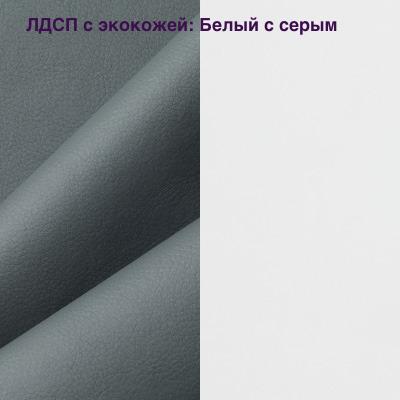 ЛДСП_с_экокожей-_Белый_с_серым.jpg
