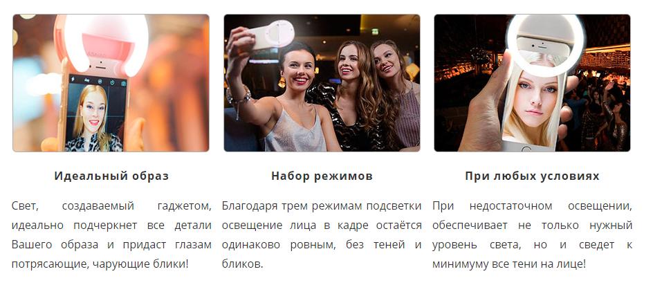 Селфи-кольцо - Светодиодное кольцо для селфи -Селфи лампа - Selfie Ring Light