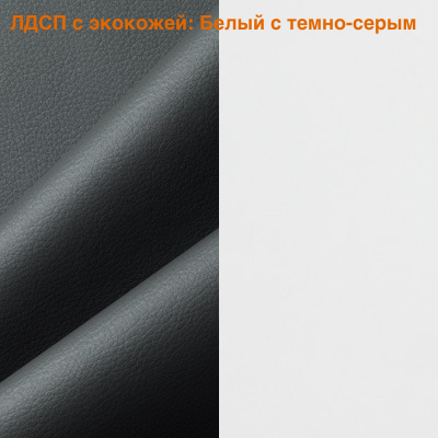 ЛДСП_с_экокожей-_Белый_с_темно-серым.jpg