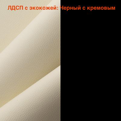 ЛДСП_с_экокожей-_Черный_с_кремовым.jpg