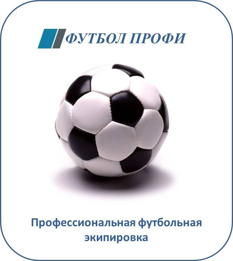 Футбол_Профи_Баннер_3.jpg